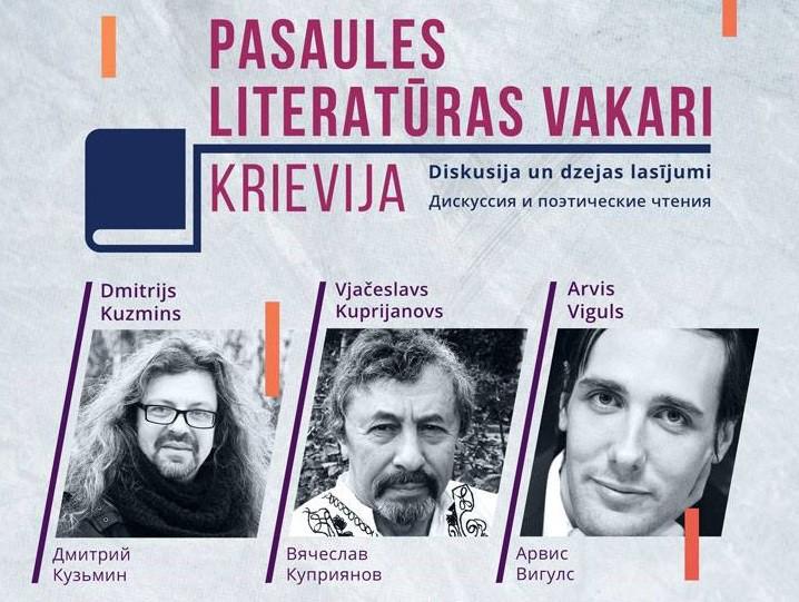 Krievu literatūras vakars Raiņa un Aspazijas mājā