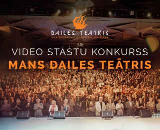 """Dailes teātris izsludina video stāstu konkursu """"Mans Dailes teātris"""""""
